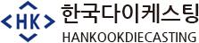 (주)한국다이케스팅